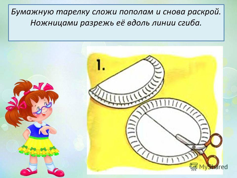Бумажную тарелку сложи пополам и снова раскрой. Ножницами разрежь её вдоль линии сгиба.