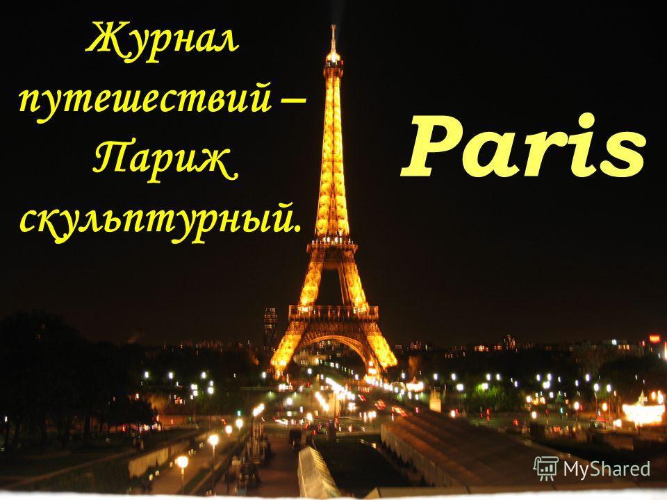 Журнал путешествий – Париж скульптурный. Paris