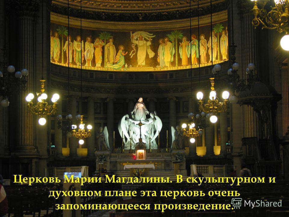 Церковь Марии Магдалины. В скульптурном и духовном плане эта церковь очень запоминающееся произведение.