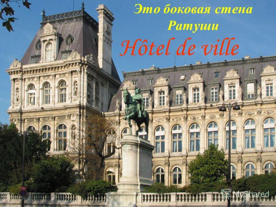 Это боковая стена Ратуши Hôtel de ville