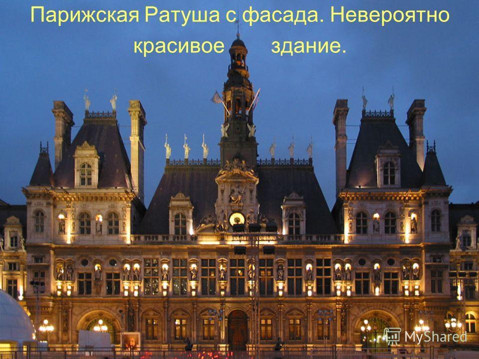 Парижская Ратуша с фасада. Невероятно красивое здание.