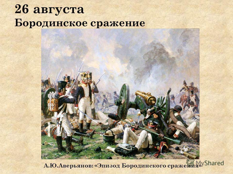 26 августа Бородинское сражение А.Ю.Аверьянов: «Эпизод Бородинского сражения»