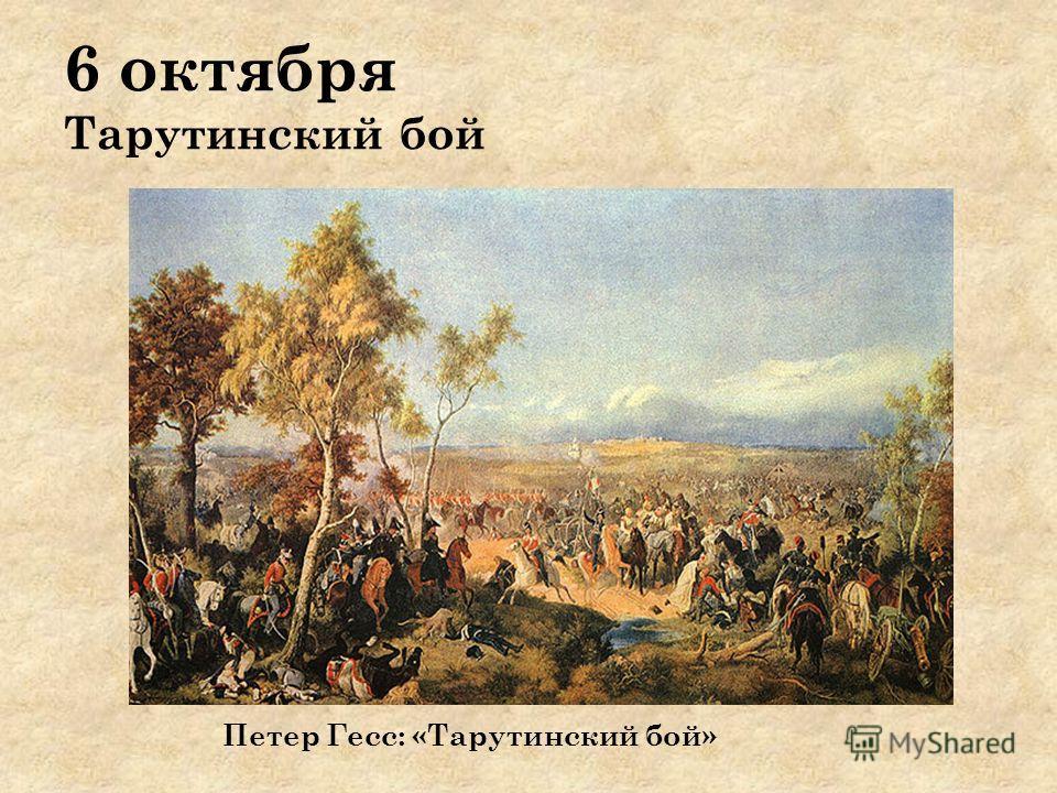 6 октября Тарутинский бой Петер Гесс: «Тарутинский бой»
