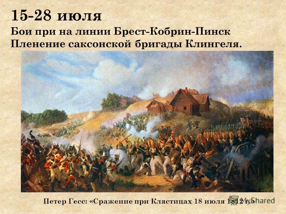 15-28 июля Бои при на линии Брест-Кобрин-Пинск Пленение саксонской бригады Клингеля. Петер Гесс: «Сражение при Клястицах 18 июля 1812 г.»