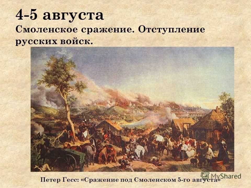 4-5 августа Смоленское сражение. Отступление русских войск. Петер Гесс: «Сражение под Смоленском 5-го августа»