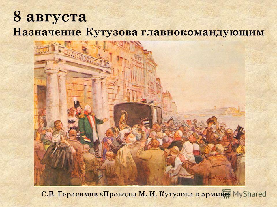 8 августа Назначение Кутузова главнокомандующим С.В. Герасимов «Проводы М. И. Кутузова в армию»