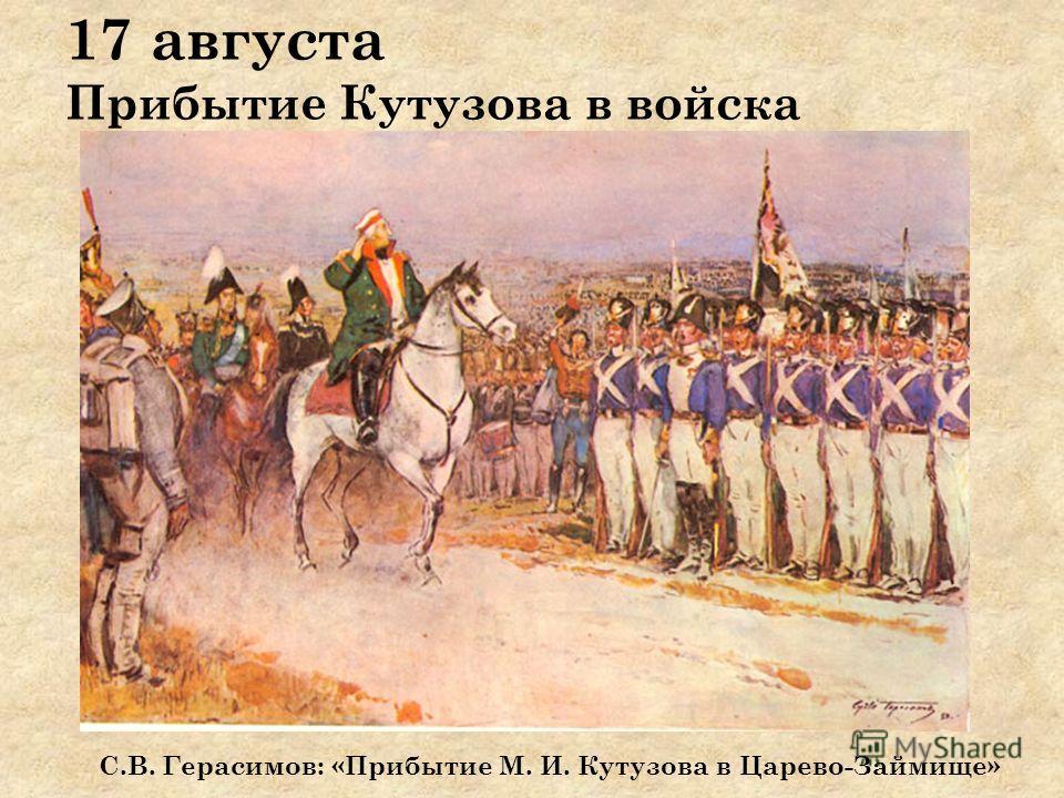 17 августа Прибытие Кутузова в войска С.В. Герасимов: «Прибытие М. И. Кутузова в Царево-Займище»