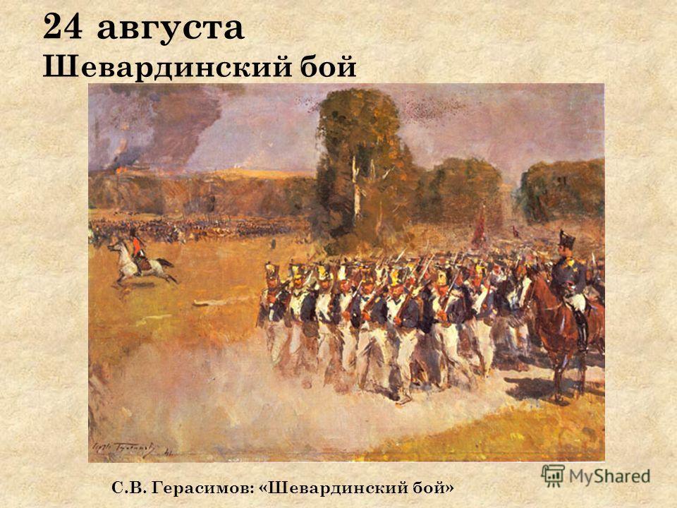 24 августа Шевардинский бой С.В. Герасимов: «Шевардинский бой»