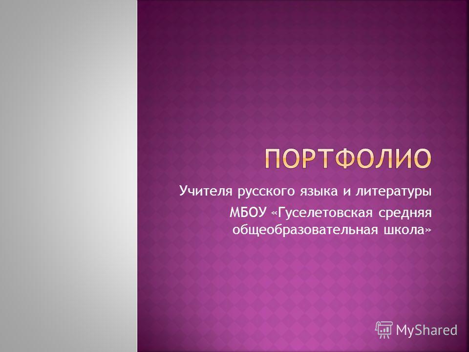 Учителя русского языка и литературы МБОУ «Гуселетовская средняя общеобразовательная школа»