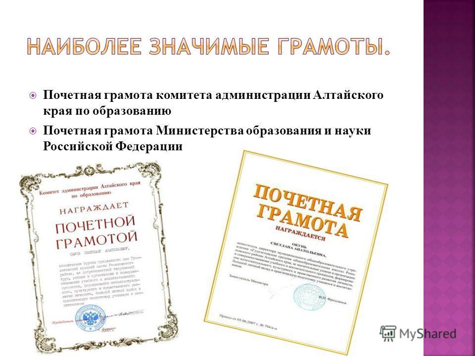 Почетная грамота комитета администрации Алтайского края по образованию Почетная грамота Министерства образования и науки Российской Федерации
