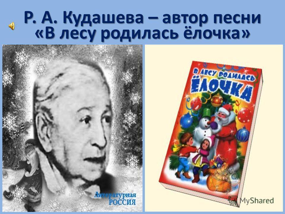Р. А. Кудашева – автор песни «В лесу родилась ёлочка»