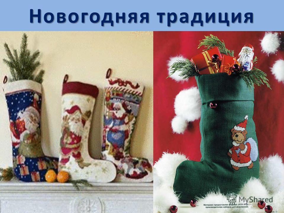 Новогодняя традиция