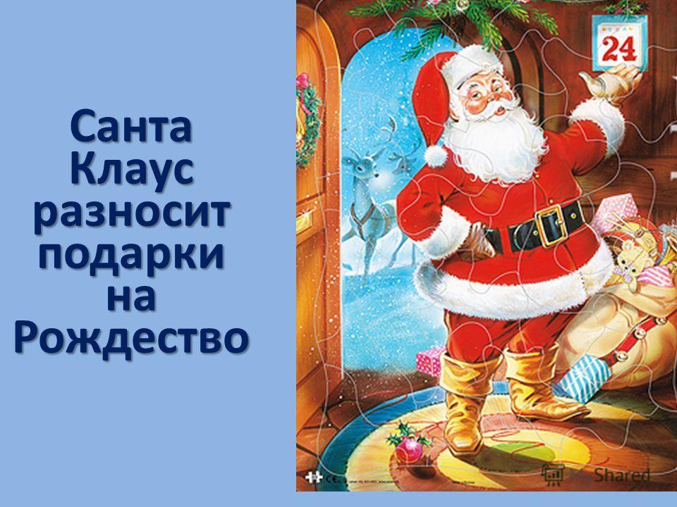Санта Клаус разносит подарки на Рождество