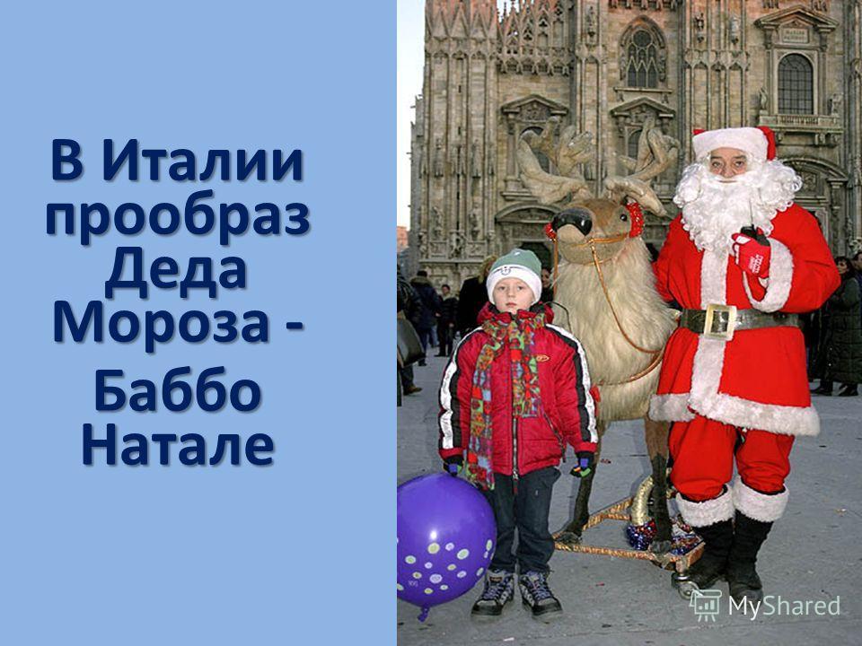 В Италии прообраз Деда Мороза - Баббо Натале