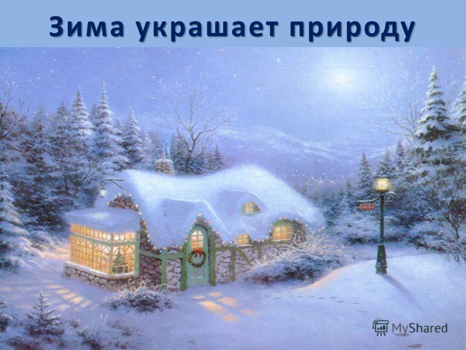 Зима украшает природу
