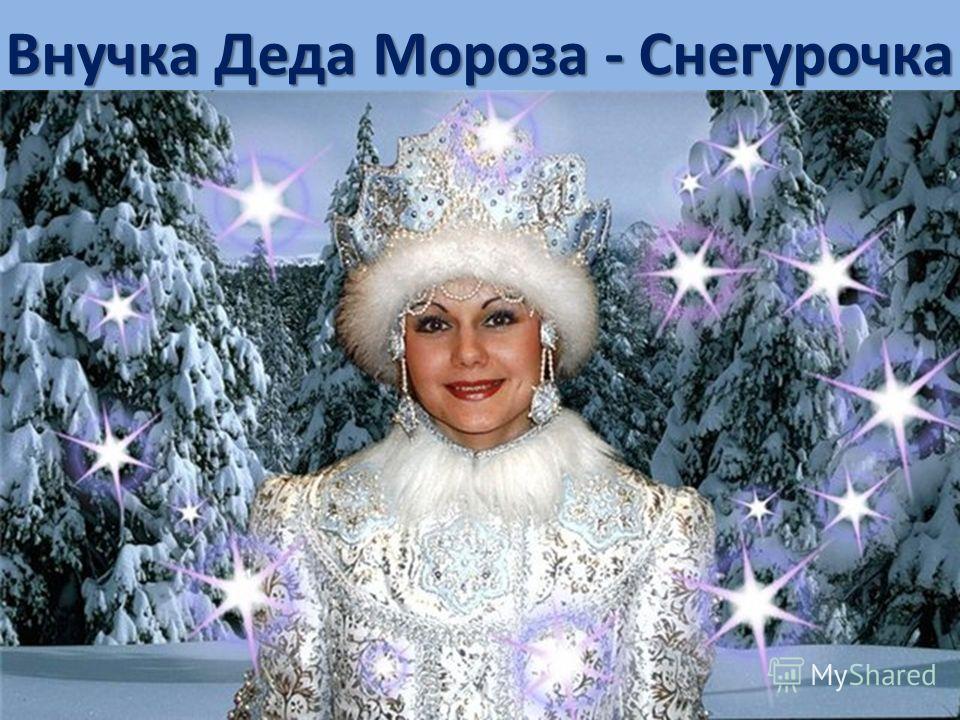 Внучка Деда Мороза - Снегурочка