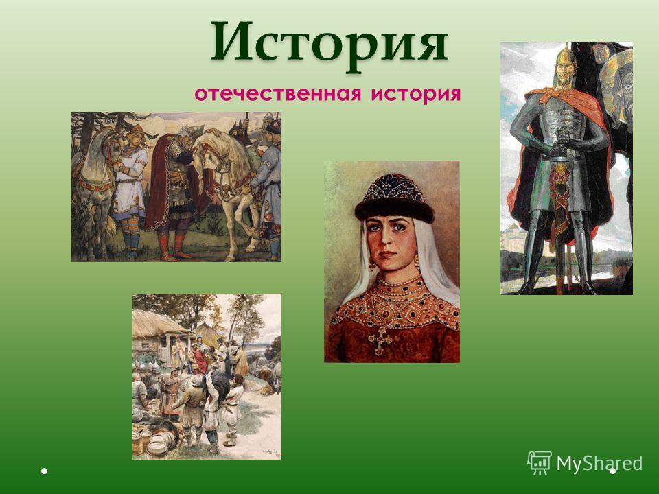История отечественная история