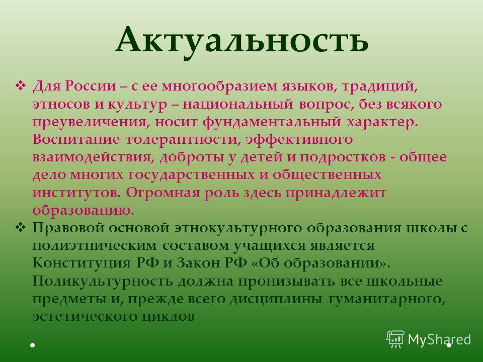 Актуальность Для России – с ее многообразием языков, традиций, этносов и культур – национальный вопрос, без всякого преувеличения, носит фундаментальный характер. Воспитание толерантности, эффективного взаимодействия, доброты у детей и подростков - о
