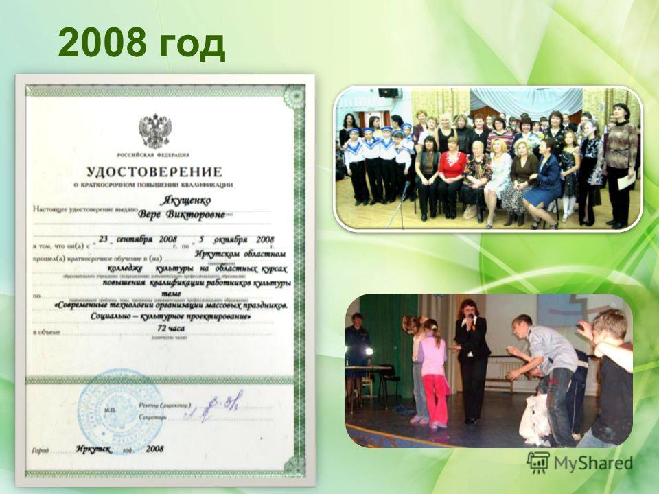 2008 год