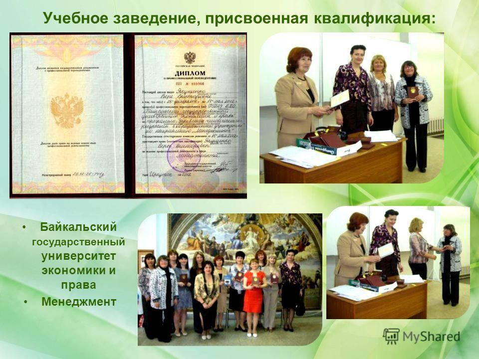 Учебное заведение, присвоенная квалификация: Байкальский государственный университет экономики и права Менеджмент