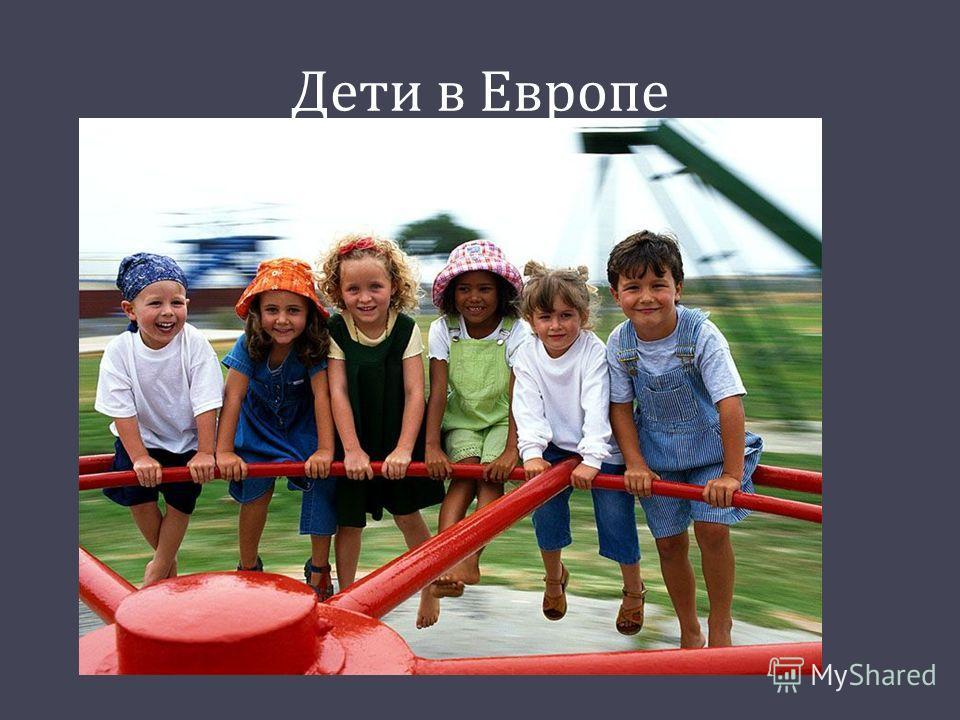 Дети в Европе