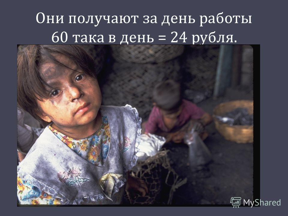 Они получают за день работы 60 така в день = 24 рубля.