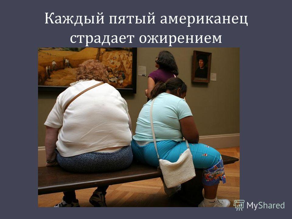 Каждый пятый американец страдает ожирением