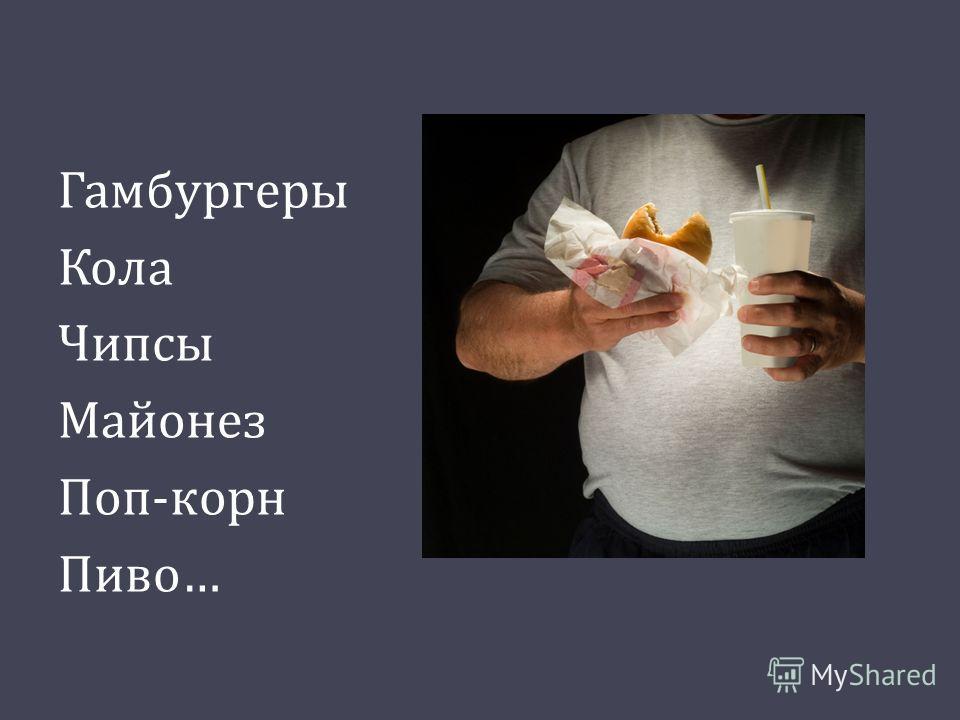 Гамбургеры Кола Чипсы Майонез Поп - корн Пиво …