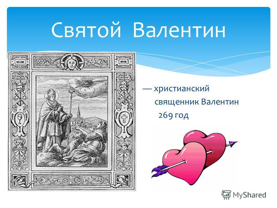 христианский священник Валентин 269 год Святой Валентин