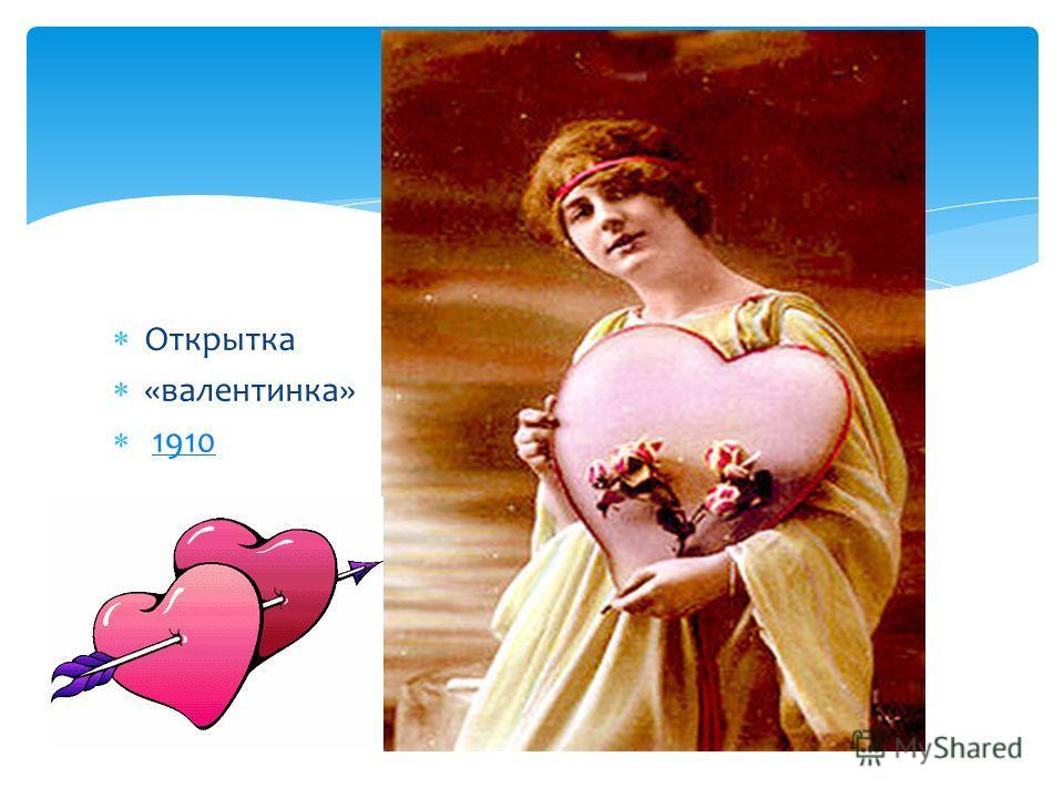 Открытка «валентинка» 1910