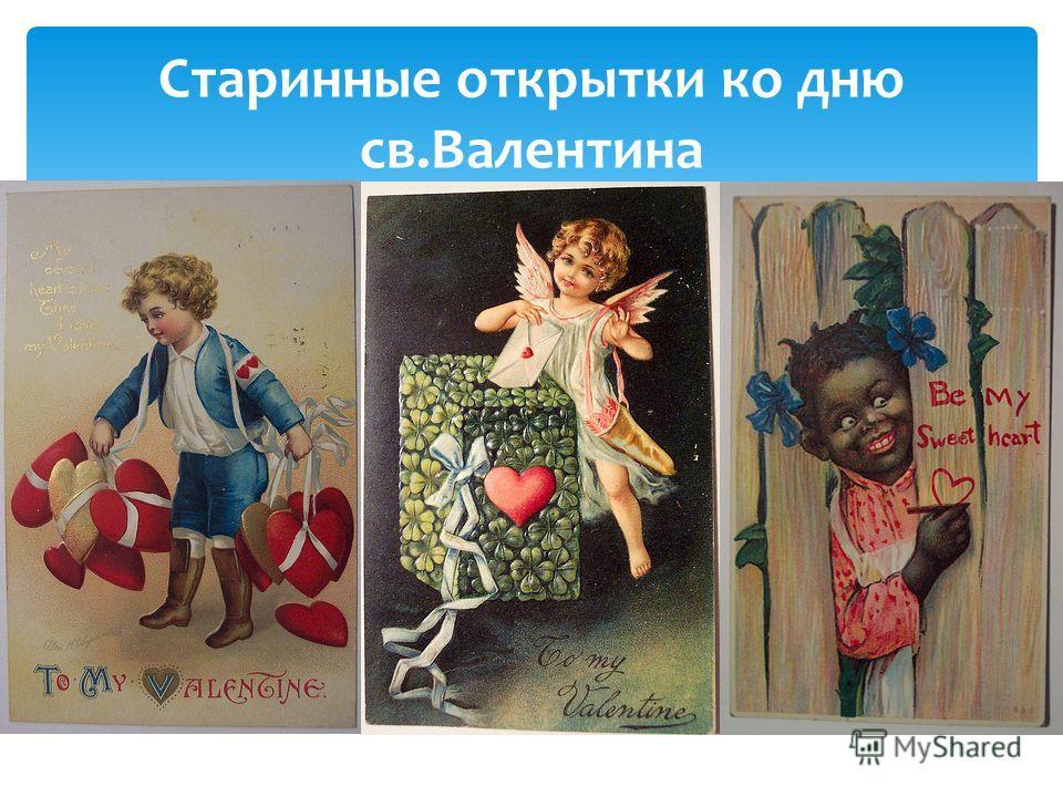 Старинные открытки ко дню св.Валентина