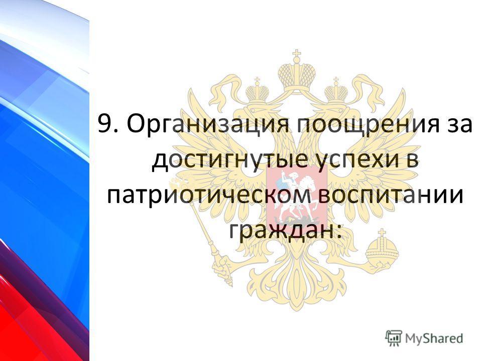 9. Организация поощрения за достигнутые успехи в патриотическом воспитании граждан: