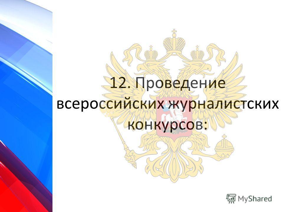 12. Проведение всероссийских журналистских конкурсов: