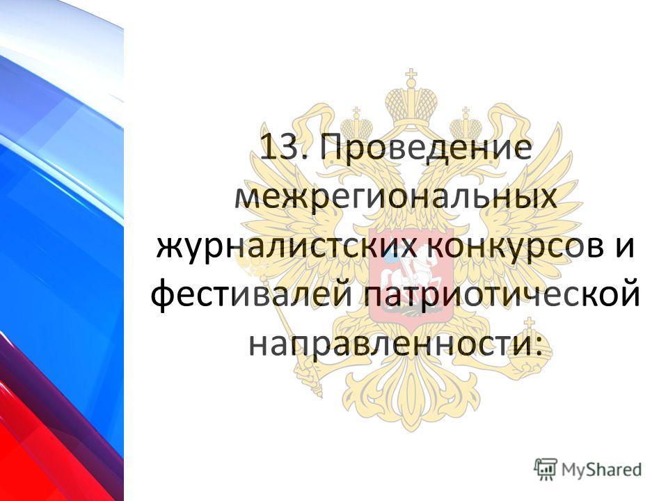 13. Проведение межрегиональных журналистских конкурсов и фестивалей патриотической направленности: