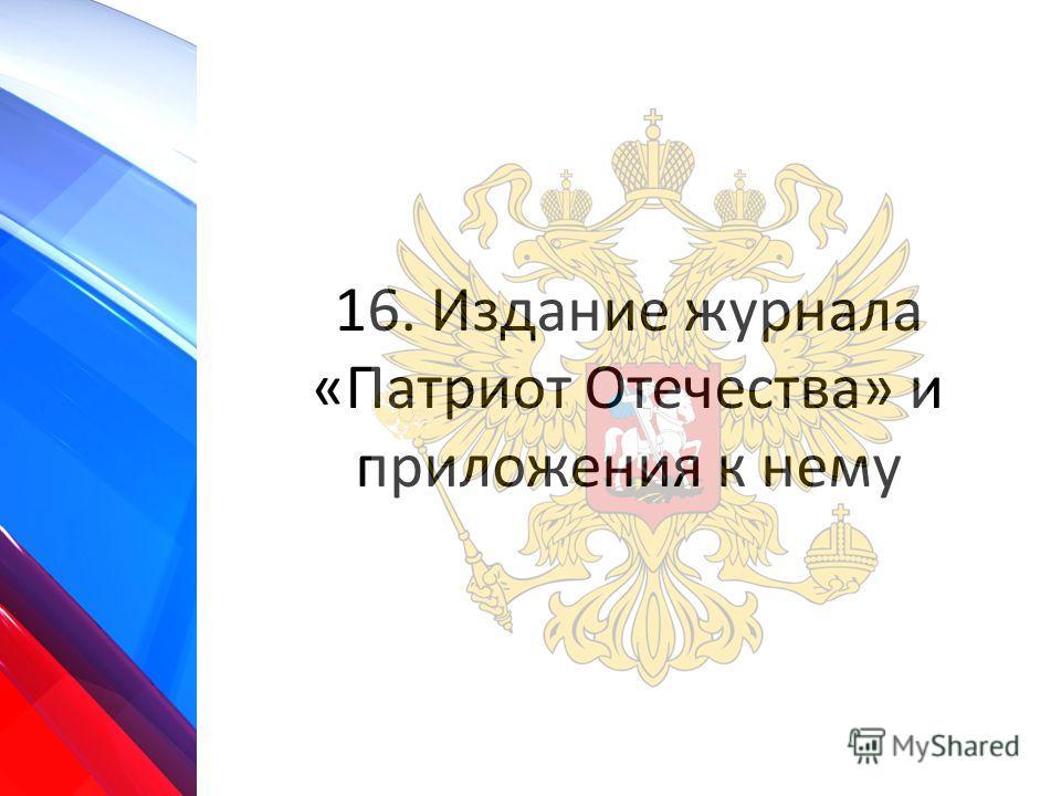 16. Издание журнала «Патриот Отечества» и приложения к нему