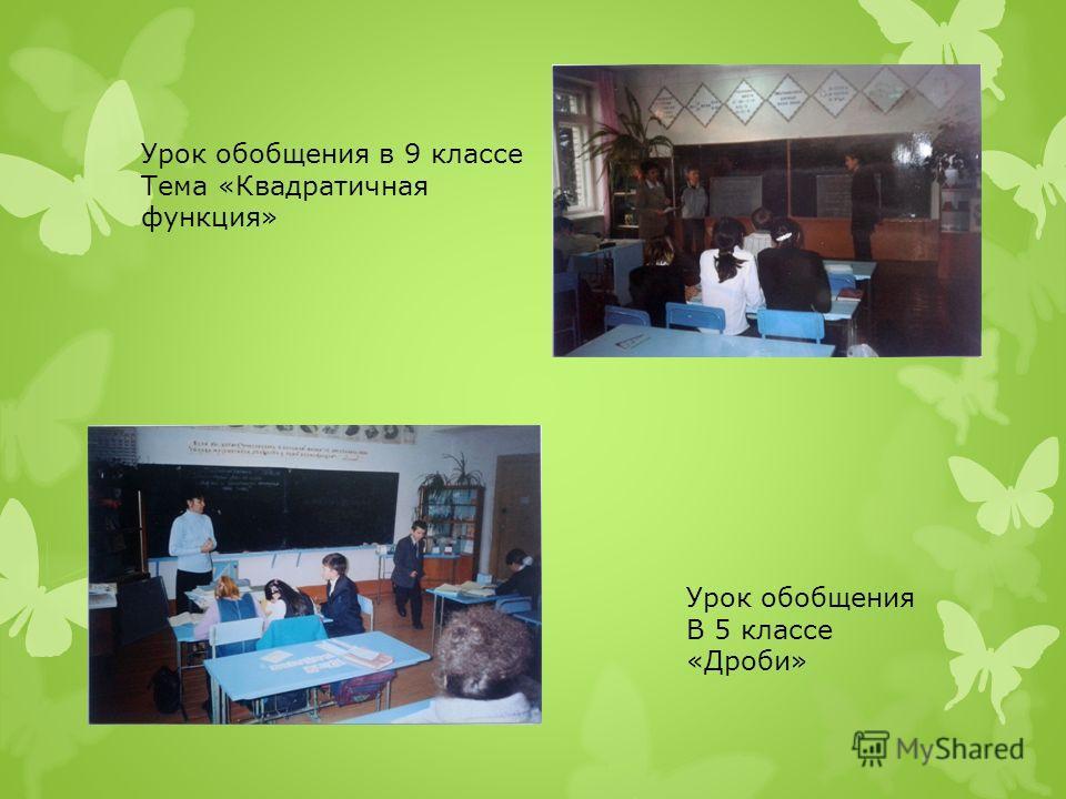 Урок обобщения в 9 классе Тема «Квадратичная функция» Урок обобщения В 5 классе «Дроби»
