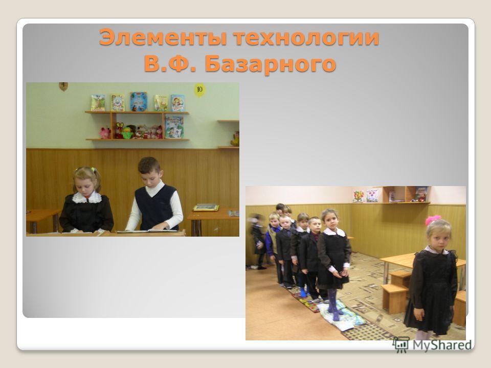 Элементы технологии В.Ф. Базарного