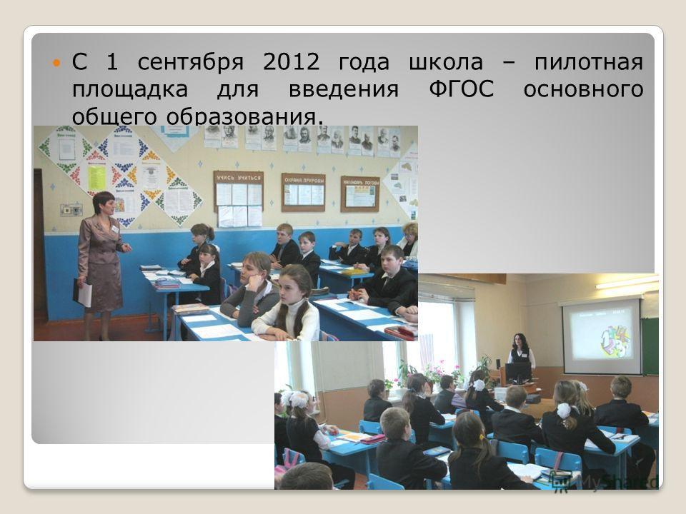 С 1 сентября 2012 года школа – пилотная площадка для введения ФГОС основного общего образования.