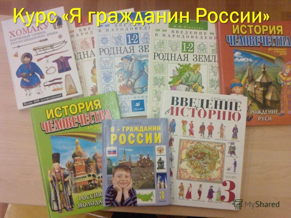 Курс «Я гражданин России»