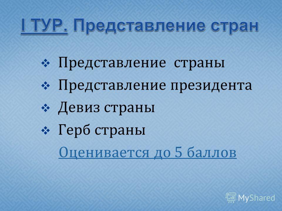 Презентация Шкрабо Светланы, ученицы 5 «Е»класса, МБОУ СОШ 93