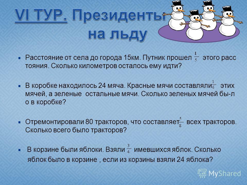 1 команда: выполнить действия: а) б) в) г) д) е) 2 команда: выполнить действия: а) б) в) г) д) е) 3 команда: выполнить действия: а) б) в) г) д) е) 4 команда: выполнить действия: а) б) в) г) д) е)