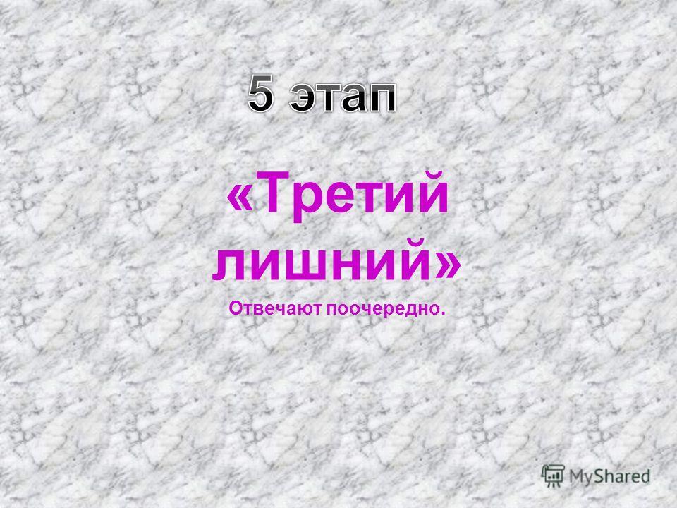 «Третий лишний» Отвечают поочередно.
