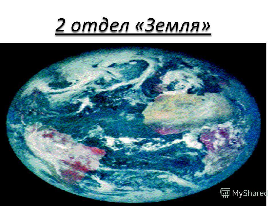 2 отдел «Земля»