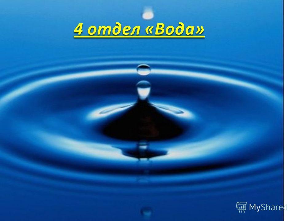 4 отдел «Вода»