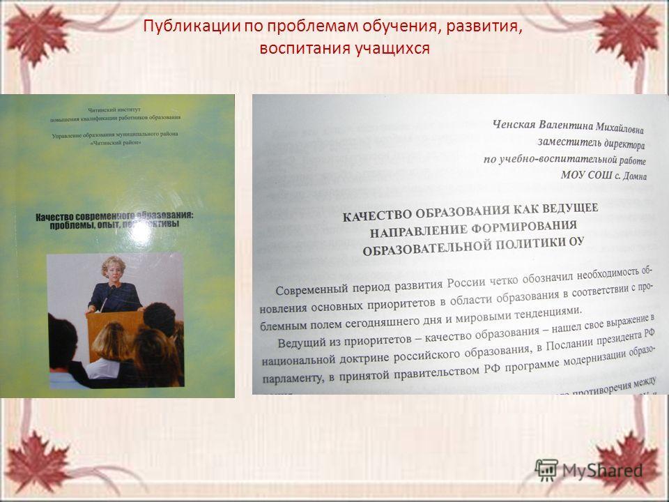 Публикации по проблемам обучения, развития, воспитания учащихся