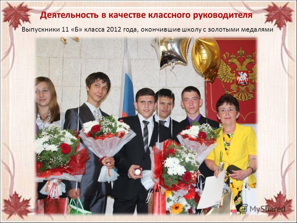 Деятельность в качестве классного руководителя Выпускники 11 «Б» класса 2012 года, окончившие школу с золотыми медалями