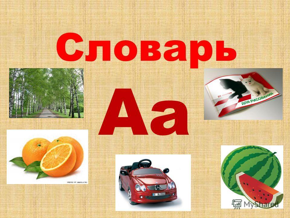 Словарь Аа