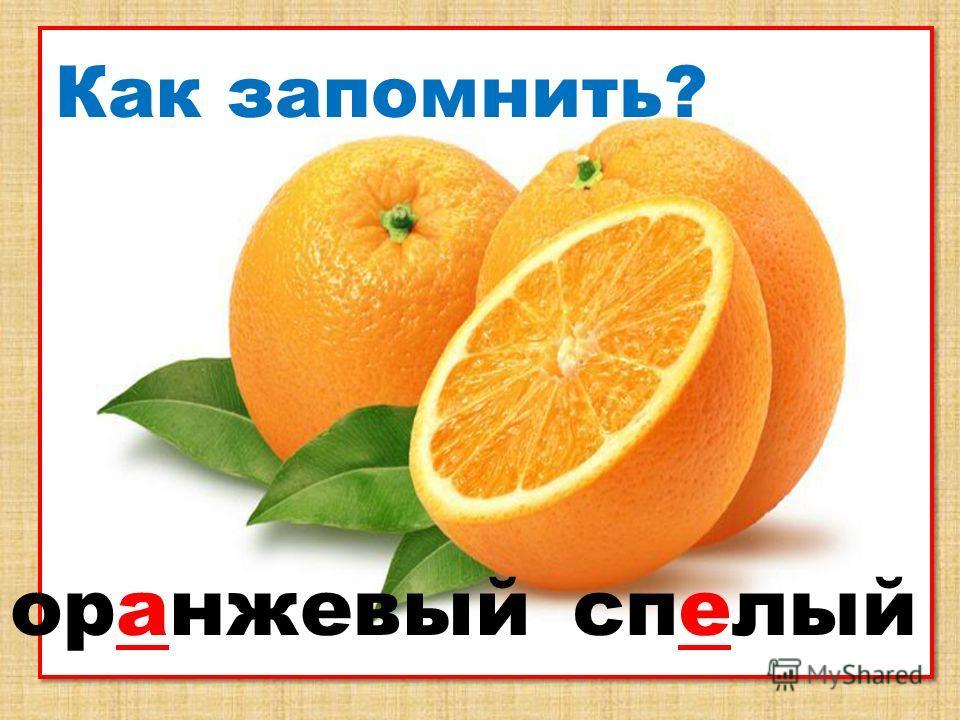спелыйоранжевый Как запомнить?