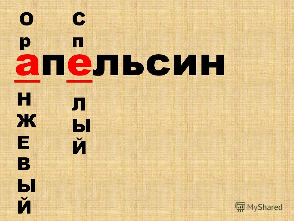 апельсин ОрОр НЖЕВЫЙНЖЕВЫЙ СпСп ЛЫЙЛЫЙ