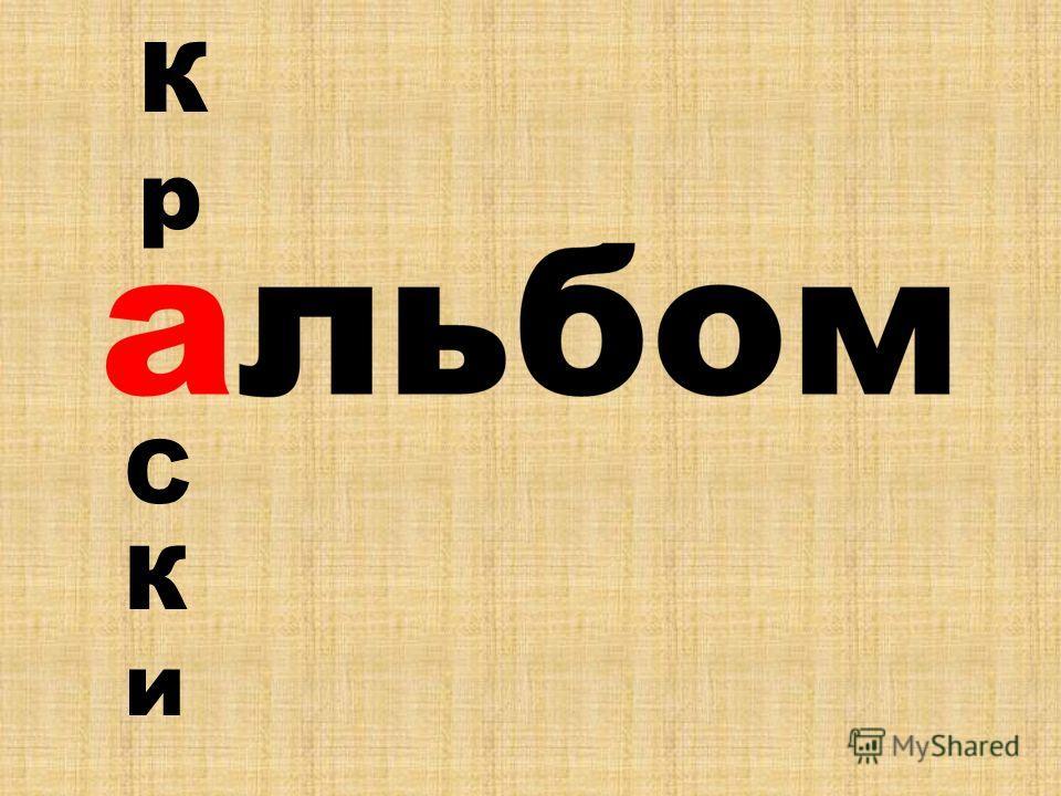 КрКр СКиСКи